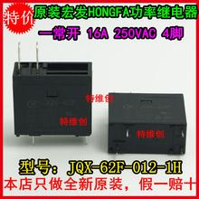 Оригинальный HONGFA реле JQX-62F 012 — 1 H hf62f-012-1н jqx-62f-012-1н силовых реле 16а 250VAC 5A в постоянного тока 4 контакт.