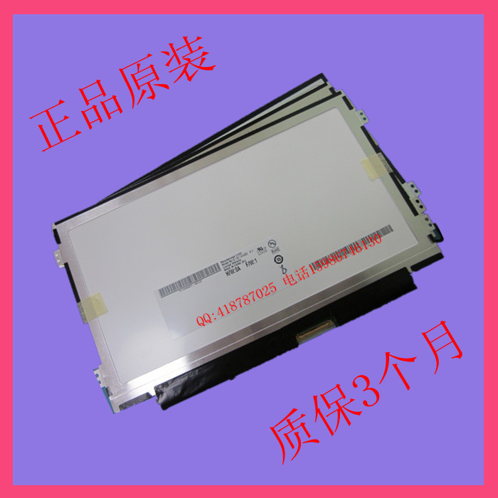 Free shipping to send 10.1 inches netbook laptop LCD screen B101AW06 V.1(China (Mainland))