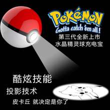 NEW Arrivals:12000mAh Pokemon Go Ball III Power Bank Magic Ball Charger Double USB Port for all phone