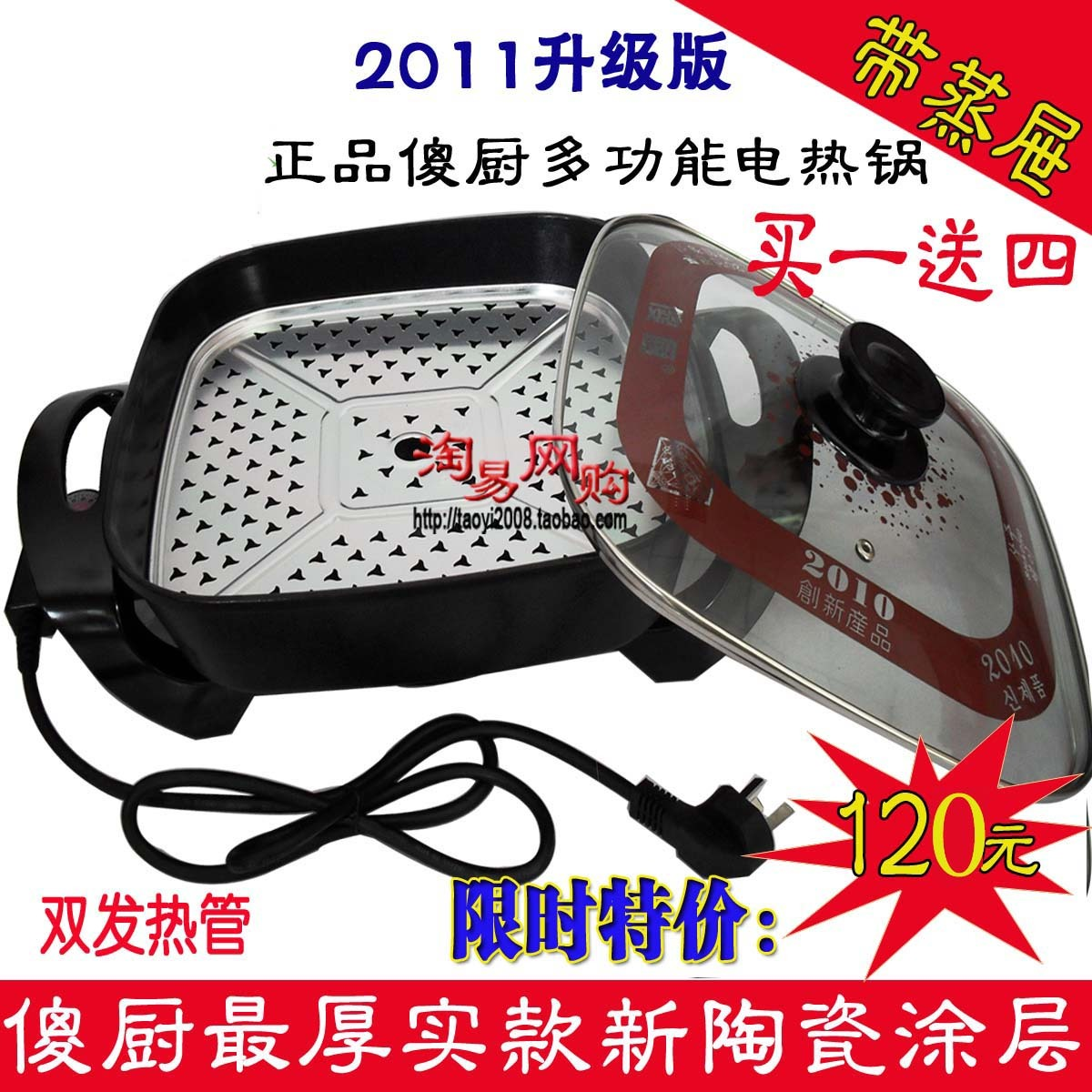 Ceramic pan electric stove