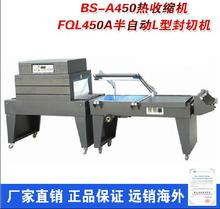 BS A450 heat shrinkable font b machine b font FQL450A L type semi automatic sealing and