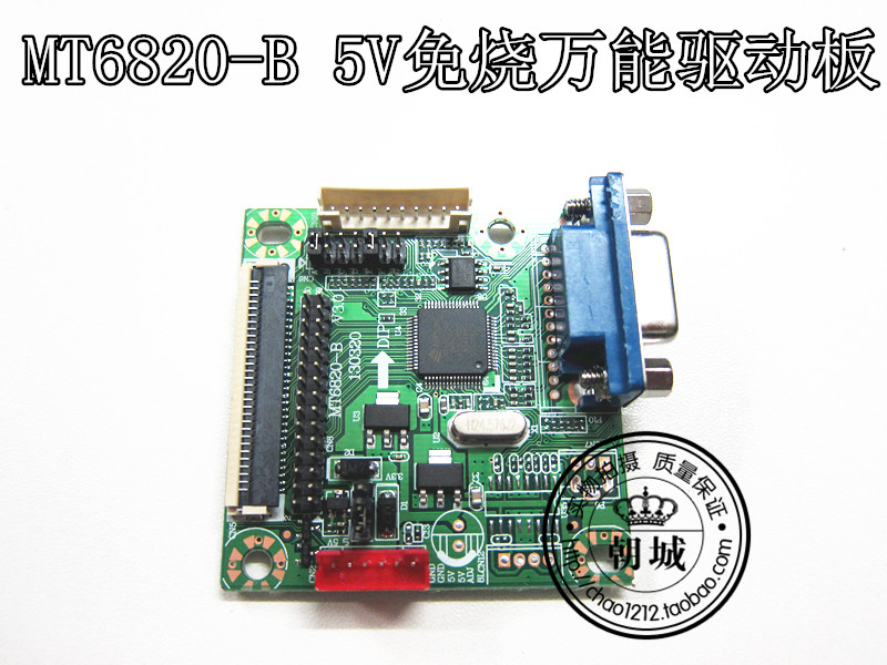 MT6820 - B universal driver board support 5 v power supply 10-42 inch LCD screen LCD universal driver board(China (Mainland))