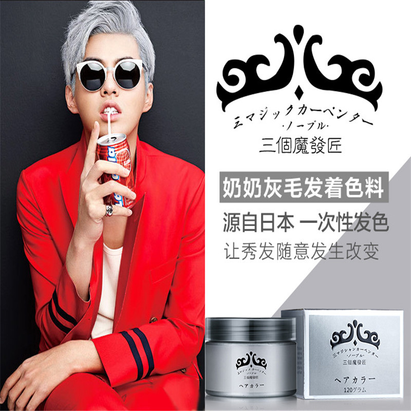hair chalk powder mud Japan color wax one-time hair dyes Seven color optional net 120g H0007(China (Mainland))