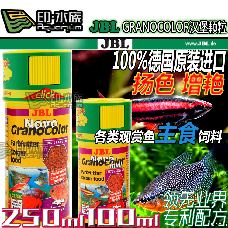 German treasure jbl yang color particles grow feed fish for Feed and grow fish online