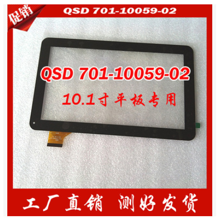 New 10.1 -inch tablet capacitive touch screen qsd 701-10059-02 black free shipping<br><br>Aliexpress