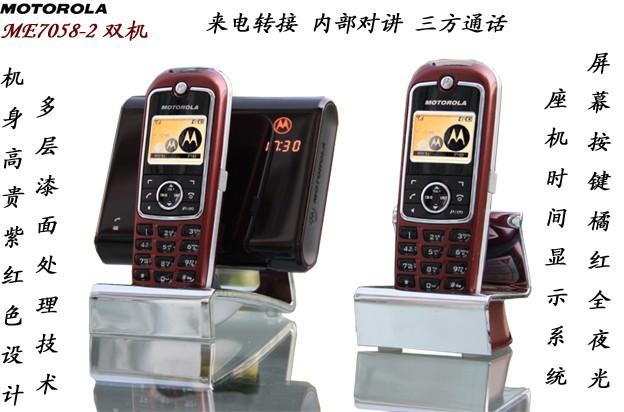 меня 7058-2 моды dect беспроводной телефон двойной телефонов беспроводной домашний телефон