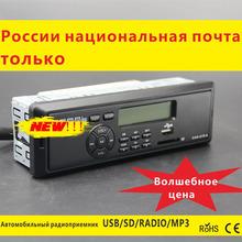 New autoradio stéréo de voiture radio USB SD MP3 support de lecteur externe disque 64 GB MAX avec imbattable prix livraison gratuite(China (Mainland))