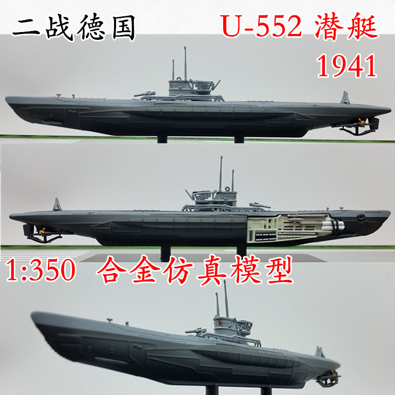 FreeShipping ATLAS World War II 1943 Germany U214 Submarine Model 1/350 Scale Diecast Finished Alloy Toy For Collect Gift(China (Mainland))
