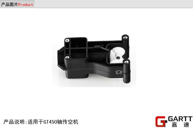 Freeshipping GARTT GT450 Tail Boom Holder Assembly Set Torque Tube Version 100% fits Align Trex 450(China (Mainland))