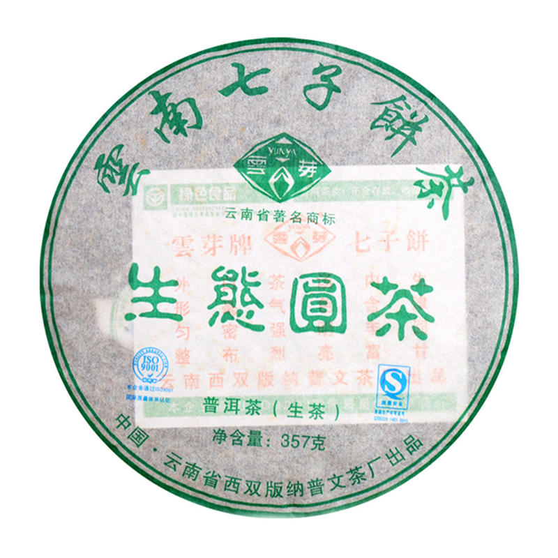 2009 Years Ecological Round Raw Puer Tea 357g Cloud Bud Puwen Tea Factory Seven Cake Fresh Cake Health And Tea Arbor Trees<br><br>Aliexpress