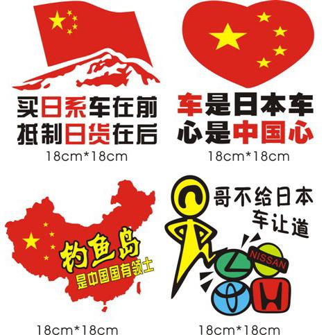 Car sticker car stickers car stickers chinese heart red flag national flag(China (Mainland))