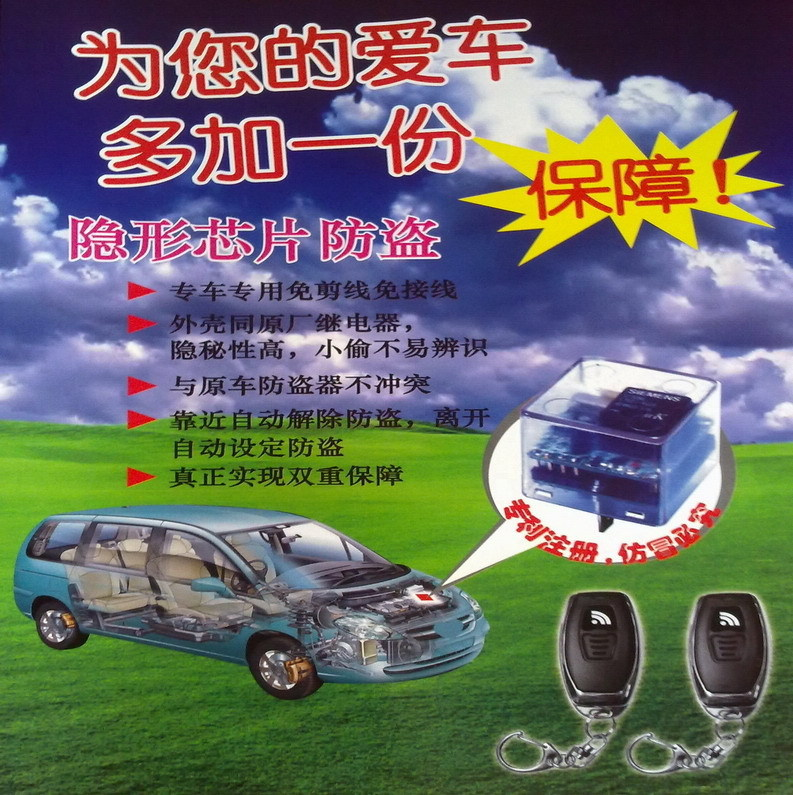 Toyota car alarm with wireless built-in lock -free auto-sensing auto 4S shop supplies Monopoly stealth anti-theft device(China (Mainland))