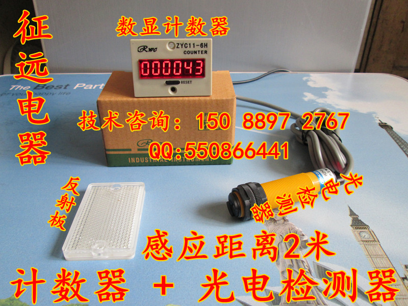 2 meters / person / traffic flow statistics / counter / accumulator / line of work piece(China (Mainland))