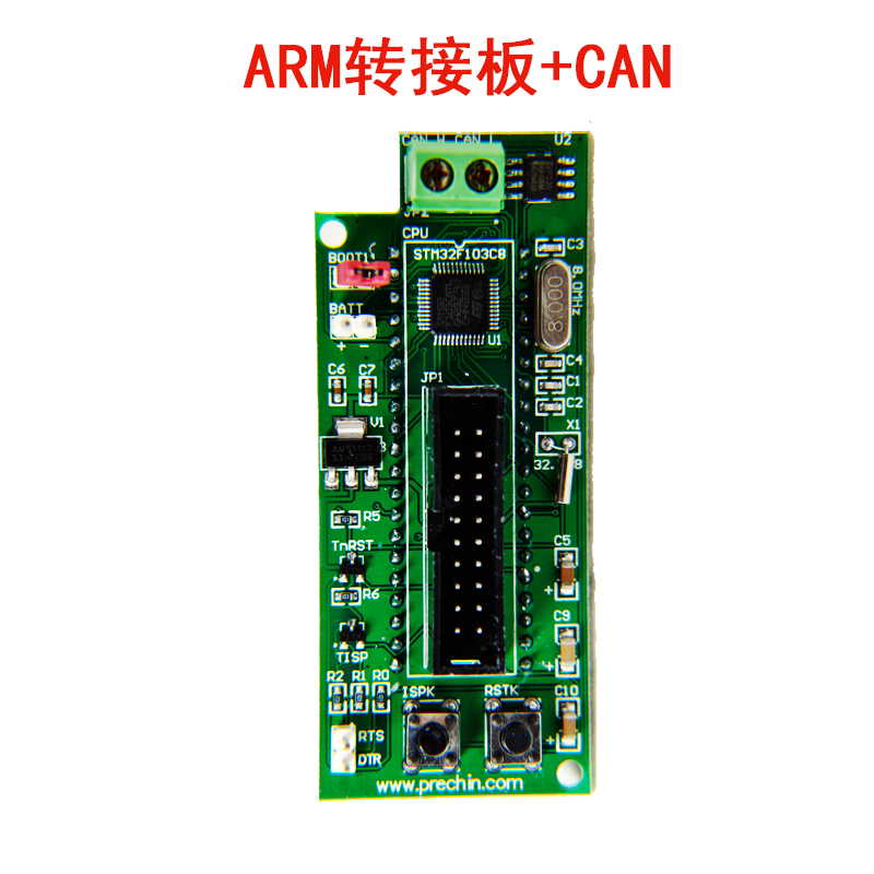 Free Shipping 51 + AVR + ARM embedded learning board STM32 ARM adapter plate + CAN(China (Mainland))