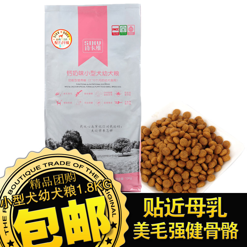 Poetry carvedilol Small Dog Food 1.8kg staple Teddy Bichon puppy dog natural food pet food(China (Mainland))
