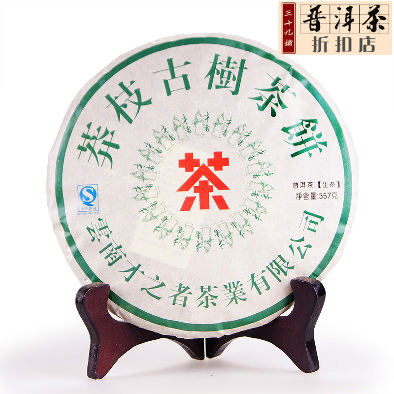 Free shipping Chinese Yunnan Specialty Mangzhi Pu er Tea healthy green food big round cake raw