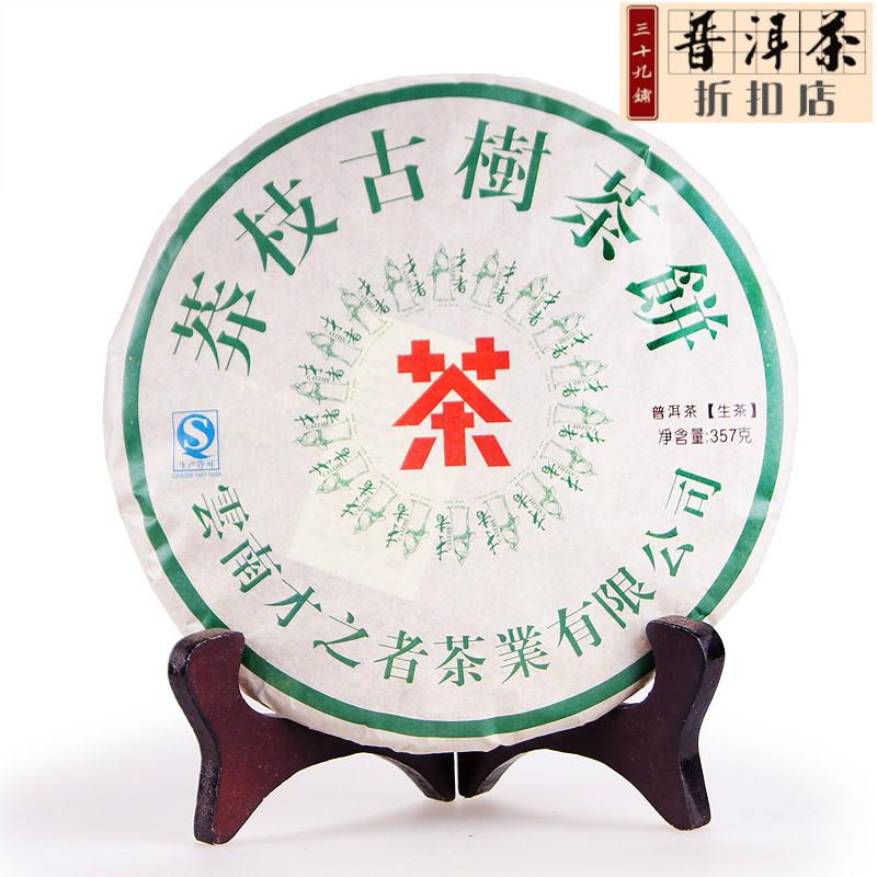 Free shipping Chinese Yunnan Specialty Mangzhi Pu er Tea healthy green food big round cake raw