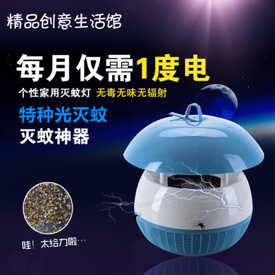 No radiation household LED photocatalyst mosquito lamp electronic mosquito repellent lamp baby pregnant recruit agents on behalf(China (Mainland))