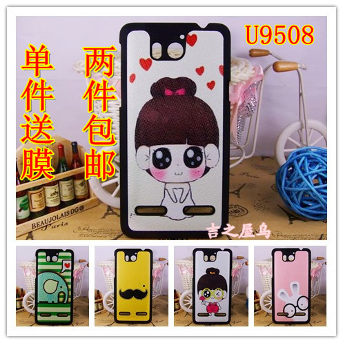 2 HUAWEI u9508 mobile phone case u8950d phone case c8950d protective case g600 solid colored drawing(China (Mainland))