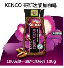 Kenco costa rican card instant powder 100g