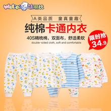 Long johns cotton baby boy girl baby autumn children warm clothing long sleeved Underwear Set(China (Mainland))