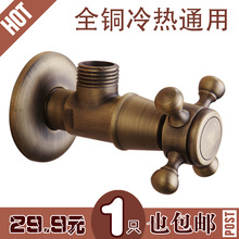 Sail fashion antique angle valve copper hot and cold general triangle valve water heater thickening water stop valve(China (Mainland))