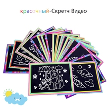 1 Pcs Scraping Painting Small Size Baby Children Kids Educational and Learning Toys Drawing Paper DIY Gifts(China (Mainland))