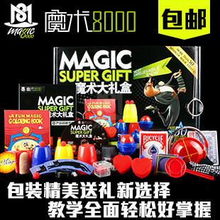 Magic 8000 Hot Sale Product, Kids Favorite Magic Kit, The Magic8000 Gift Box ,20 Magic Tricks, with DVD(China (Mainland))
