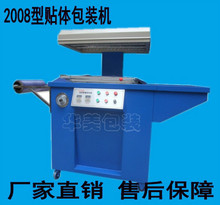Thickened TB 2008 luxury font b packaging b font machine body fitted machine screw font b