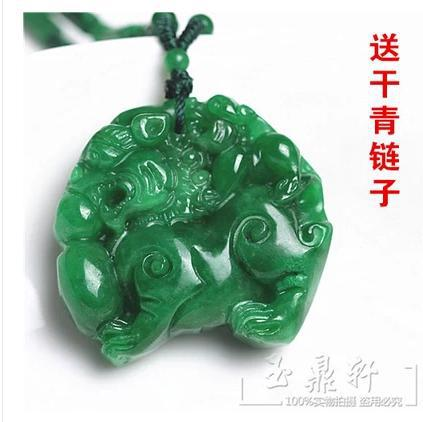 Dry natural emerald green Citroen shipping raw green pendant Lucky brave sided carved jade pendant sweater chain pendant(China (Mainland))