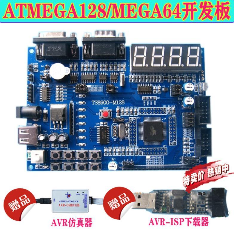 Russia / 64 / AVR atmega128 development board AVR simulator development board/send/ISP downloader/motor/remote control(China (Mainland))