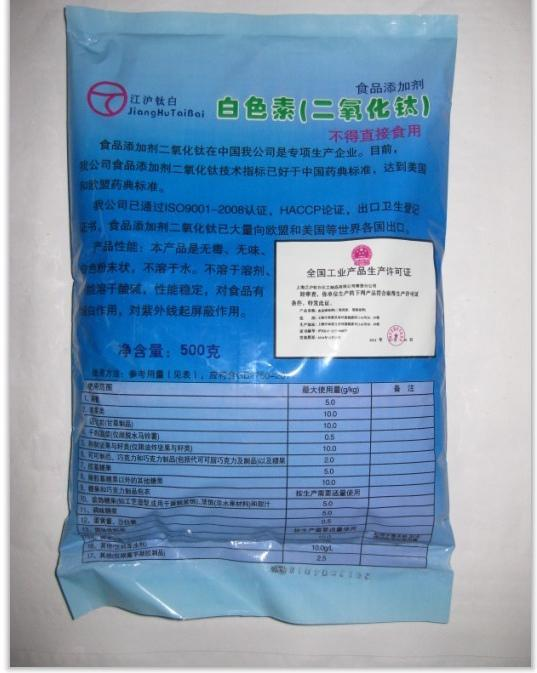 500g Food additive white pigment pure titanium dioxide color powder(China (Mainland))