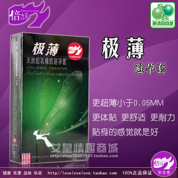 Adult supplies condom female utensils 0.05mm plolicy(China (Mainland))