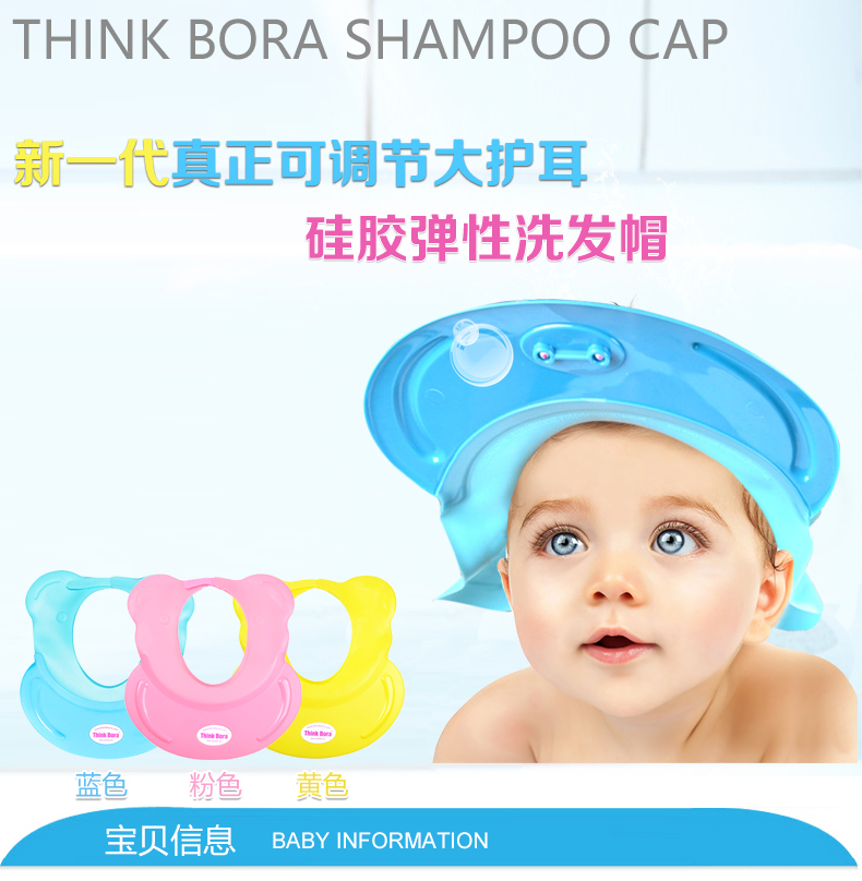 2016 Hot Adjustable Silica gel Soft Baby Shampoo Shower Cap Baby Care Bath Protection For Kid(China (Mainland))