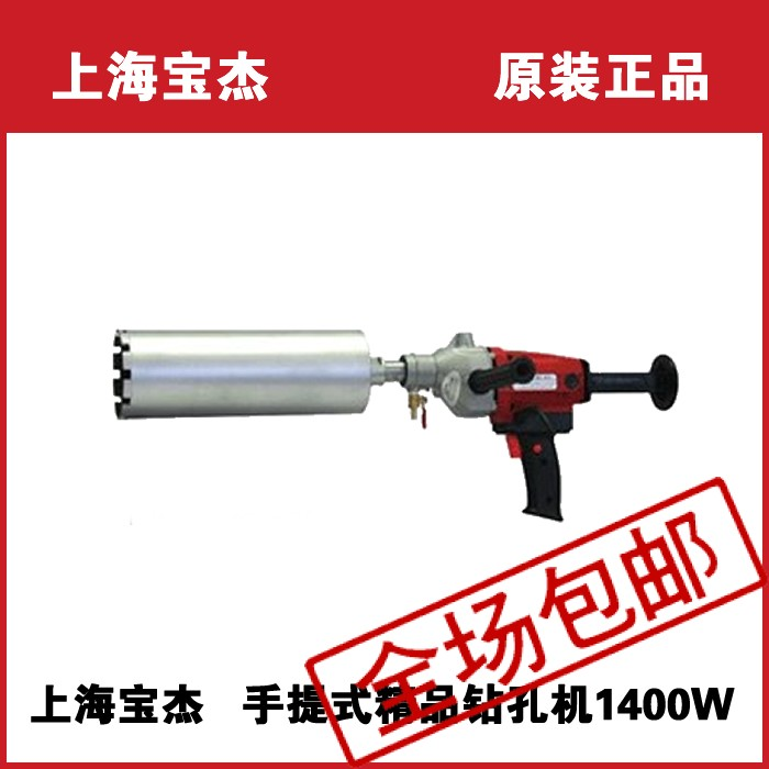 Bao Jie magnetic drill 90 hand-held electric tool engineering supplies genuine diamond(China (Mainland))