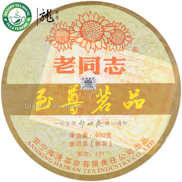 Ultimate Flavour Haiwan Puer Tea Cake 2010 Ripe 400g