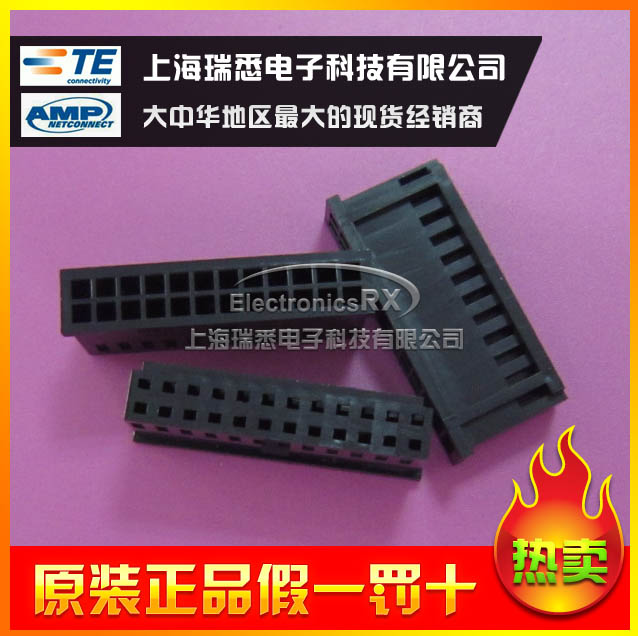 280515 TYCO TYCO amp2.54 span 24 core<br><br>Aliexpress