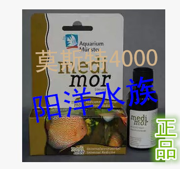 [Yang Yang Aquarium] Germany Mo Site / Moss 4000 fish nemesis 30ml latest version free shipping(China (Mainland))