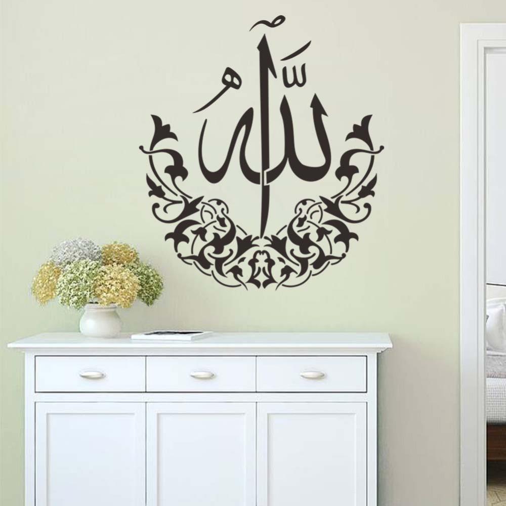 Vinyl Islamic wall sticker Muslim home Decals font b Arabic b font Bismillah font b Quran - ديكور منزلك.. بالخط العربي
