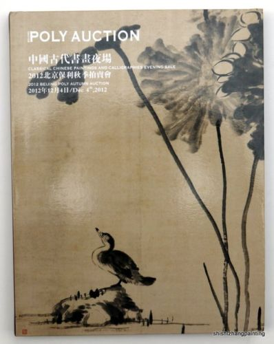 catalog classical chinese painting and calligraphy POLY auction 2012 book art <br><br>Aliexpress