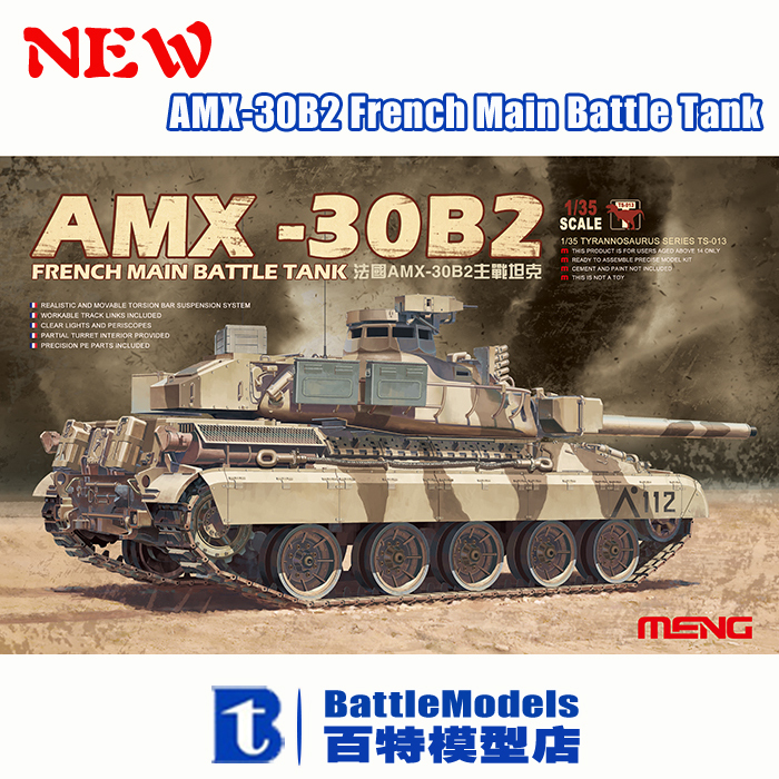*Limit discounts*MENG MODEL 1/35 SCALE military models #TS-013 French MBT AMX-30B2 plastic model kit(China (Mainland))