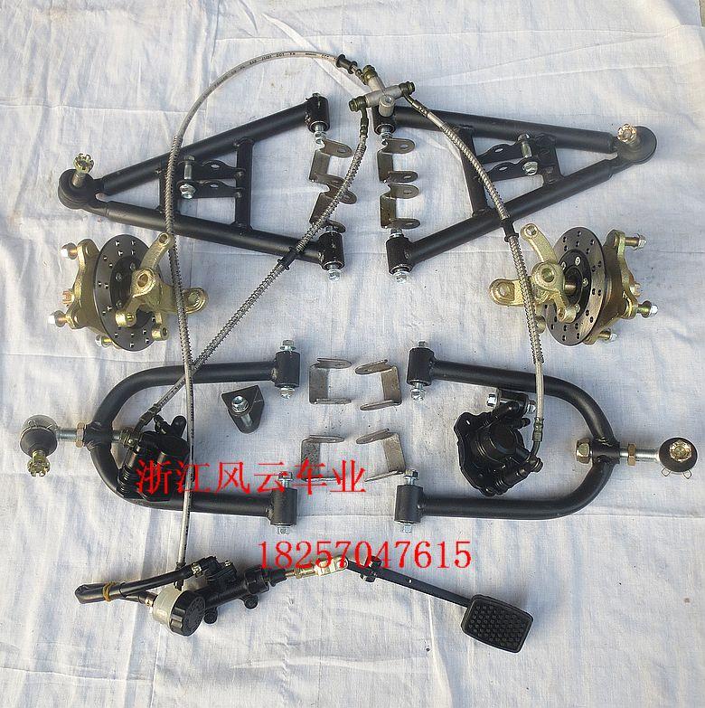 Modified four-wheel steering suspension parts Karting front brake kit big ATV rocker arm(China (Mainland))