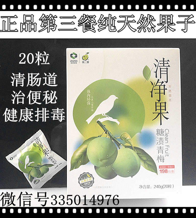 In the pure authentic zhe sour plum fruit Detox meals may improve constipation bowel beauty enzyme 20 grains<br><br>Aliexpress