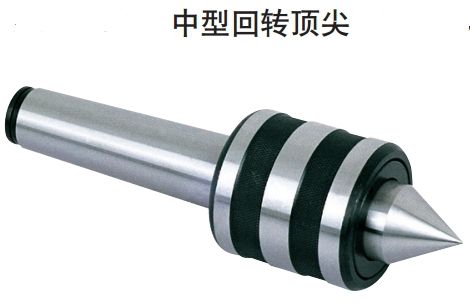 Zheng-zhou genuine medium-sized machine tool accessories center axis rotary top(China (Mainland))