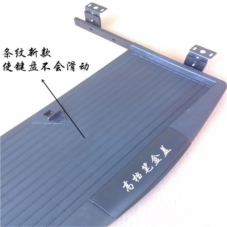 National thicker section pure material computer keyboard tray keyboard drawer slide with enhanced keyboard tray(China (Mainland))