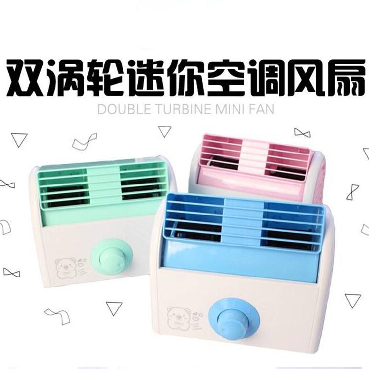 Free Shipping Double Turbine Mini Fan Summer Style 3 Gears Portable Bladeless Fan 3 Colors High Quality Fan(China (Mainland))