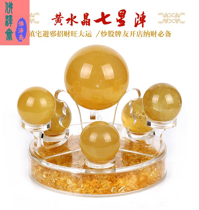 Natural yellow crystal seven array derlook quality lucky gift crafts(China (Mainland))
