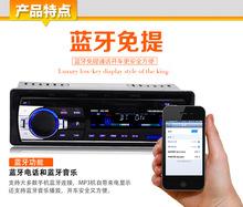 BT3.0 Bluetooth Car Stereo FM Radio Car MP3 Audio Player 5V USB/SD/AUX/APE/FLAC Car Electronics Subwoofer In-Dash 1 DIN(China (Mainland))