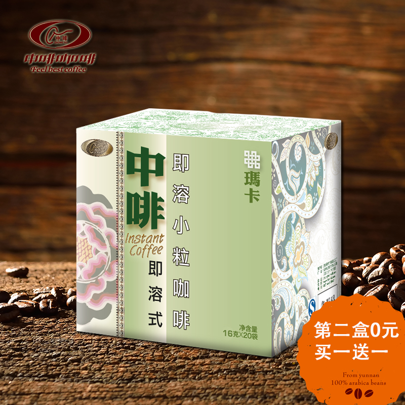 Maca coffee taste instant coffee in yunnan small pieces box health specialty coffee without essence 320