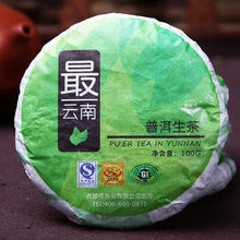 3.25 Shopping Festival New Coming Jipu tea most Pu'er raw tea cake 100g health raw cake tea Free shipping